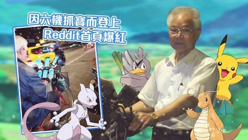 Chen San Yuan e Pokémon GO_welovemercuri.jpg
