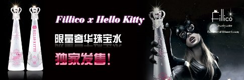 fillico-hellokitty.jpg